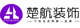 盤錦楚航裝飾激情網公司
