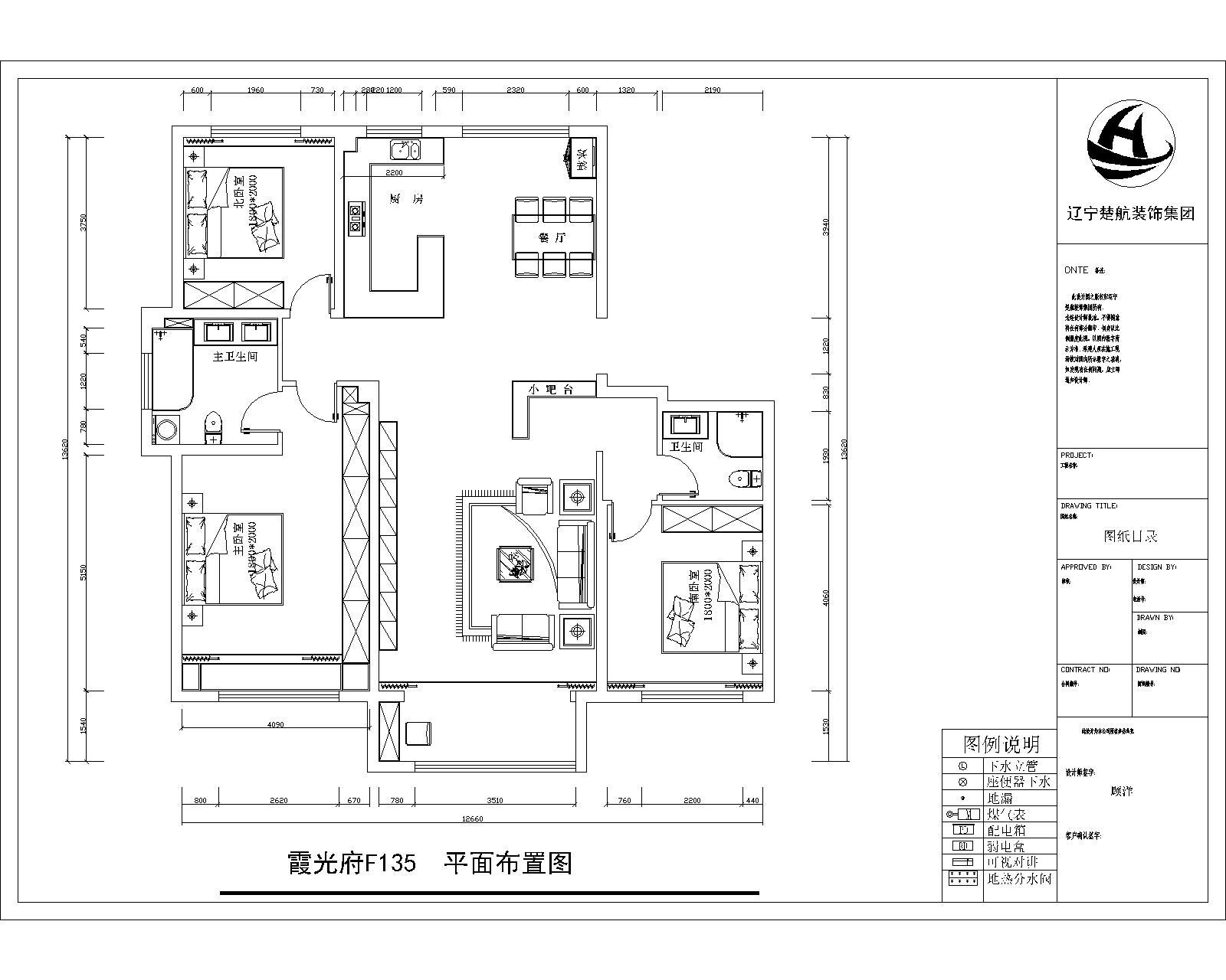 盤錦霞光府四期·壹號院洋房135平港式簡約方案-定型方案