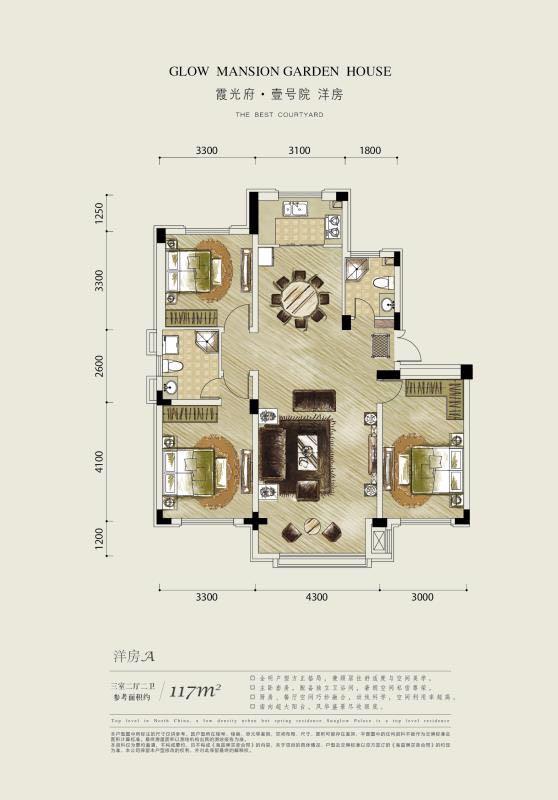 霞光府四期·壹號院-117平+閣樓現代戶型圖