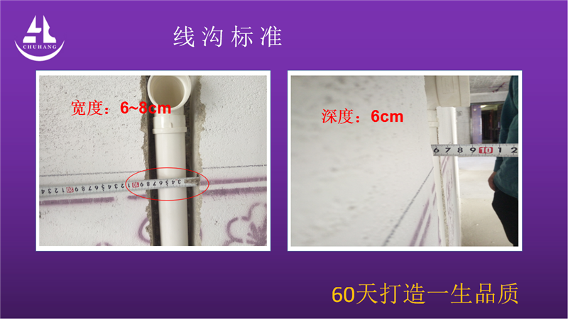 《水電施工》楚航裝飾施工工藝及施工標準